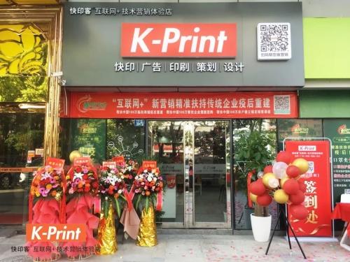 武汉KP店开业