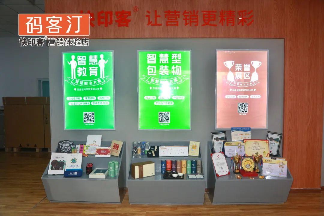 码客汀:图文快印店的4个发展阶段,看看你处于哪一个?第8张
